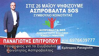 Epitropoy Panagiotis