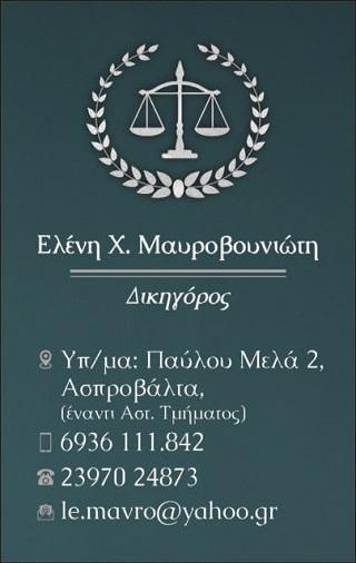 Mavrovoynioti